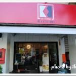 [台中] KIWI義大利餐廳~好吃的義大利麵,而且可以帶寵物來喔!