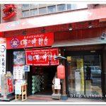 [北海道]味之時計台拉麵~來札幌必訪拉麵店!!