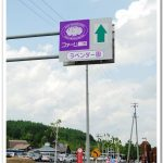 [北海道] 富良野富田農場 (ファーム富田)~ 超美薰衣草田