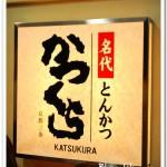 [京都美食] 名代豬排~ 炸物好吃,米飯香Q
