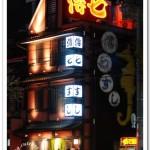 [京都美食] 傳七壽司~ 令人懷念的好滋味
