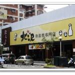 [台中] 北澤壽喜燒專門店