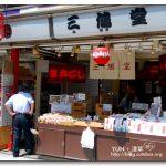 [東京] 淺草三鳩堂人形燒@仲見世通一定要吃的人形燒