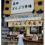 [東京築地] 築地どんぶり市場海鮮丼