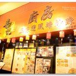 [香港] 喜記廚房 避風塘炒辣蟹
