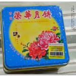 [香港] 榮華餅家 雙黃白蓮蓉月餅