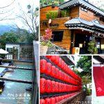 [苗栗泰安] 湯悅溫泉會館 (露天風呂+下午茶)~充滿日式風味溫泉,坐擁絕美山景