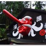 [南投鹿谷] 溪頭妖怪村~ 台灣也有日式風格妖怪村