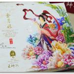 [新北市] 永和 王師父餅舖 金月娘禮盒