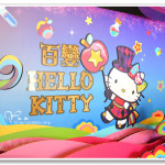 [高雄] 2014 百變Hello Kitty 40週年特展