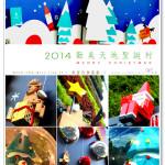 [台中] 2014 勤美天地聖誕村 (勤美誠品綠園道)