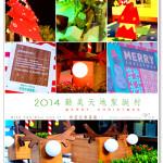[台中] 2014 勤美天地聖誕村 (金典綠園道商場)