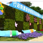 [台中] 2014新社花海節