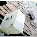 [台中] 田樂漢堡一店 ~隱身於老宅中,太陽蛋漢堡超讚!!