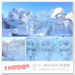 [札幌雪祭] 2015札幌雪祭、大通公園雪祭會場