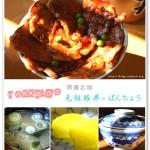 [帶廣美食] 帶廣元祖豚丼 の ぱんちょう