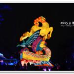 [2015台灣燈會] 2015台灣燈會~豐原廟東燈區。吉羊如意