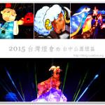 [2015台灣燈會] 2015台灣燈會~ 台中公園燈區