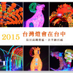 [2015台灣燈會] 2015台灣燈會在台中~烏日高鐵燈會區