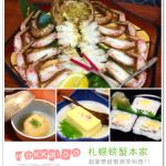 [札幌] 螃蟹本家札幌站前店~ 豪華螃蟹料理