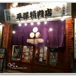 [北海道帶廣] 平澤精肉店