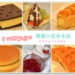 [北海道帶廣] 帶廣六花亭本店~ 幸福的下午茶