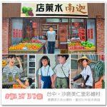 [台中沙鹿] 美仁里彩繪村~ 重現50年前的懷舊復古台灣味
