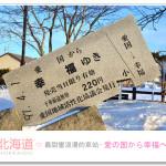 [北海道帶廣] 北海道愛國幸福車站~ 最浪漫夢幻的車站