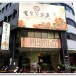 [台中] 金寶茶餐廳(館前店)~ 平價好吃的道地港式飲茶