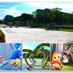 [新北板橋] 板橋435藝文特區~有沙灘、草皮和兒童遊憩設施