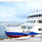 [網走] 極光號破冰船~ 出海觀賞壯闊流冰趣