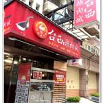 [新竹竹北] 楊台西鵝肉城(竹北店)~ 鵝肉鮮嫩又好吃!!