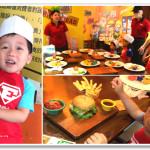 [台中] Easy House Cafe 美式蔬食~ 小小主廚體驗營