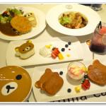 [台北東區] 拉拉熊主題餐廳 Rilakkuma Cafe~ 超萌拉拉熊可愛又好吃!!