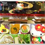 [台北東區] Hello Kitty Shabu-Shabu主題火鍋餐廳