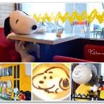 [高雄] 查理布朗咖啡店~ 台灣首家以花生漫畫人物為主題的餐廳