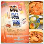 [基隆] 菁鑽聯盟 基隆長榮桂冠酒店~ 早、晚餐篇