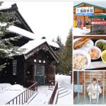[網走] 網走監獄博物館~ 全日本最偏遠的監獄!!