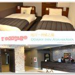 [旭川住宿] Dormy Inn Asahikawa~ 泡湯大浴場、免費宵夜好貼心!!