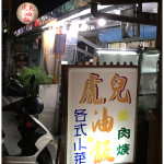 [嘉義朴子] 虎兒油飯~ 古早味油飯,飽滿香Q不油膩!!