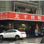 [台中西區] 美村路北平烤鴨~ 皮脆好吃人氣烤鴨店
