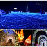 [京都南丹市] 京都燈雪節 天空之森~ 浪漫夢幻的藍色燈海!!