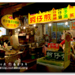 [台中豐原] 正兆蚵仔煎~ 廟東夜市中與清水排骨麵齊名的必吃的美食