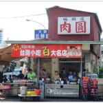 [南投美食] 橋頭邊肉圓~ 平價美味的在地小吃
