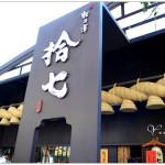 [台中南屯] 拾七石頭火鍋~ 輕井澤最新品牌,平價美味涮涮鍋