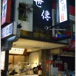 [南投草屯] 世傳魷魚羹~ 魷魚好脆,平價又好吃!!