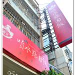 [嘉義美食] 噴水雞肉飯、七彩500cc專賣店~ 木瓜牛奶濃郁好喝!!