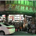 [台中清水] 阿財米糕店~ 在地人最愛的米糕店