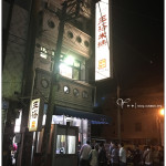 [台中清水] 王塔米糕~ 清水米糕創始老店