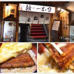 [京都美食] 京極かねよ鰻魚飯~ 超厚玉子燒鰻魚飯好美味